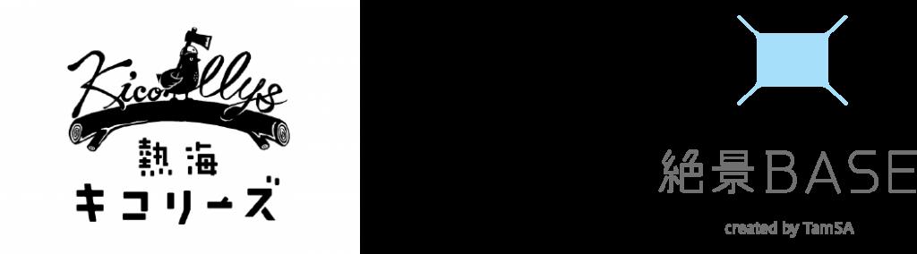 熱海キコリーズ ☓ 絶景BASE